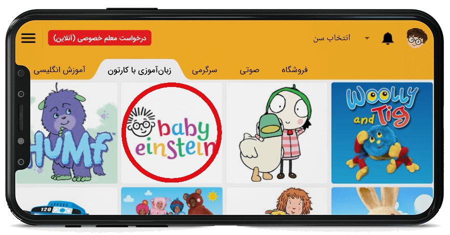 baby einstein in hamechizdan app