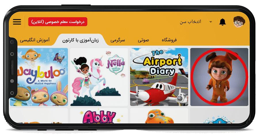 dave and ava in hamechizdan app