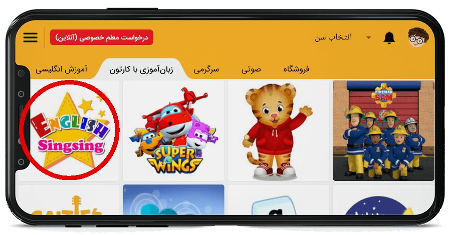 english singsing cartoon in hamechizdan app
