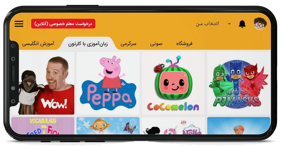 hamechizdan app