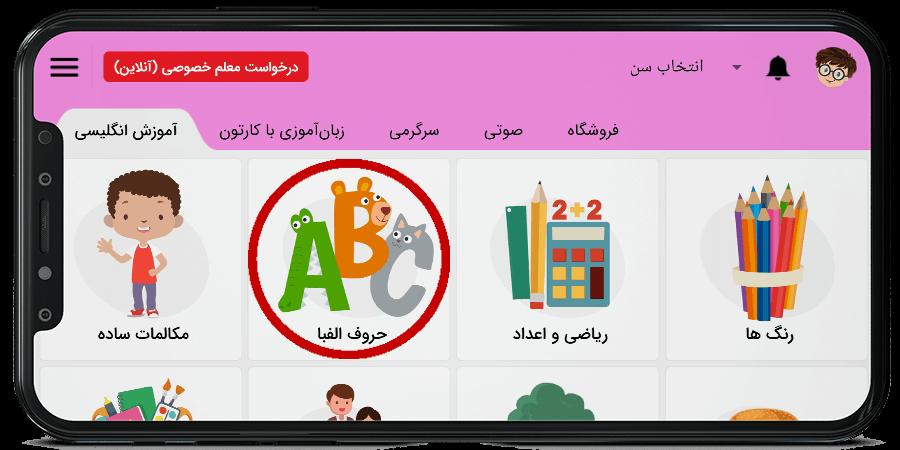 learning english alphabets with hamechizdan app