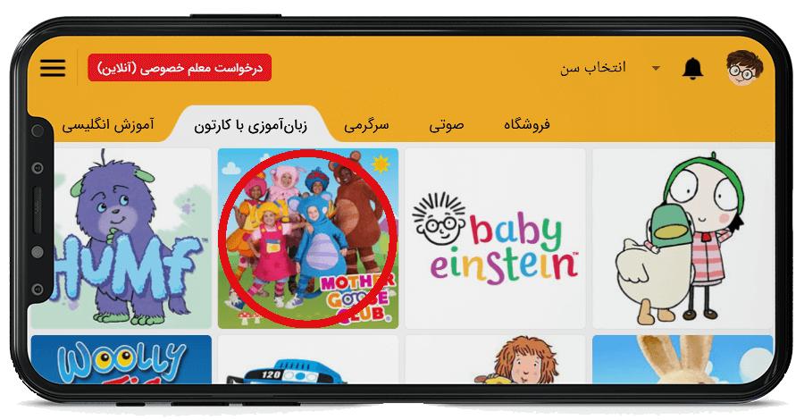 mother goose club in hamechizdan app