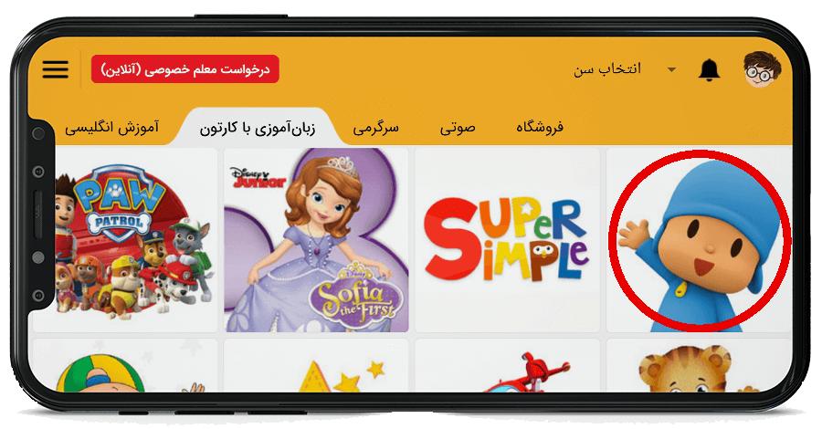 pocoyo cartoon in hamechizdan app