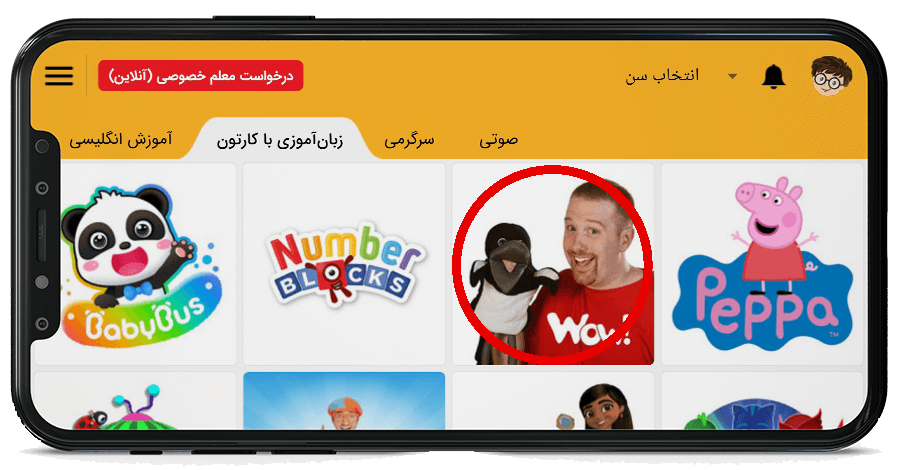 steve and maggie wow english tv in hamechizdan app