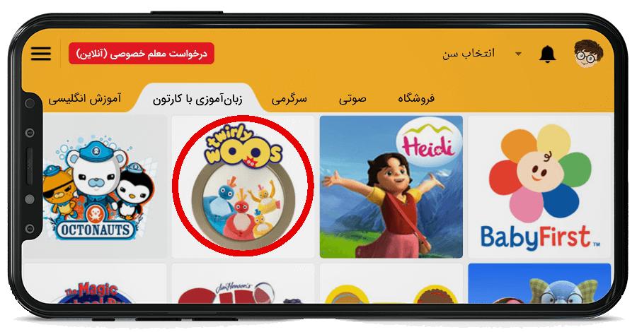 twirlywoos cartoon in hamechizdan app