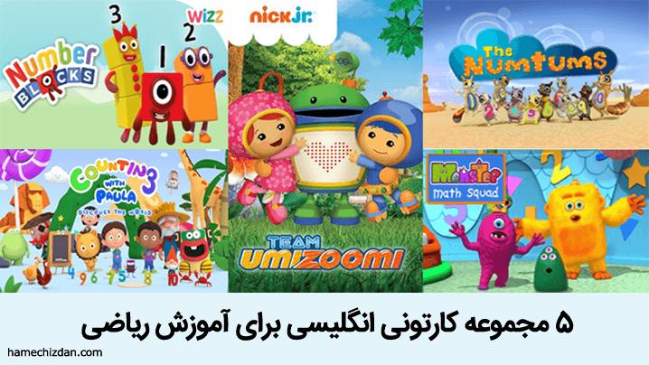 5-cartoons-learning-math
