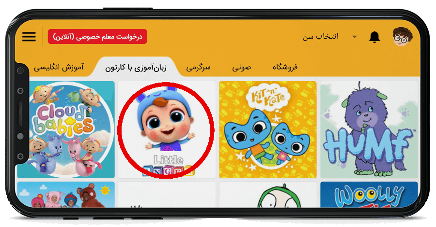 little angel in hamechizdan app