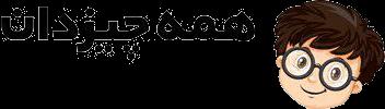 Hamechizdan Logo